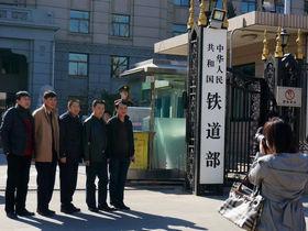 北京:铁路职工在铁道部门前拍照留念