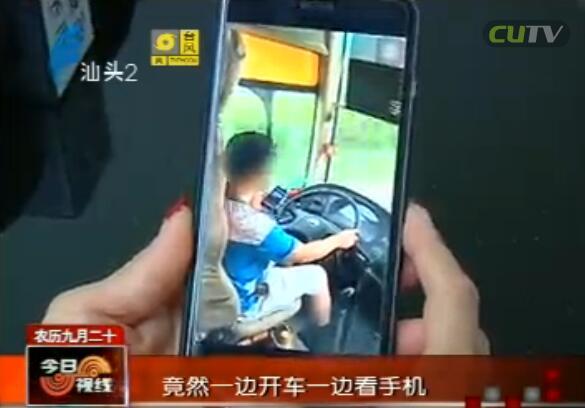 司机开车看手机 车上乘客冒冷汗 2016-10-20