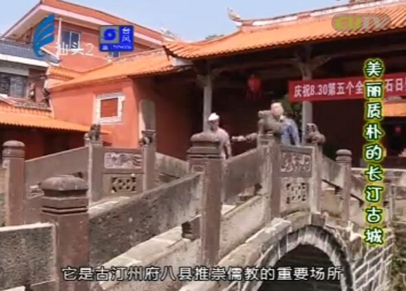 美丽质朴的长汀古城 2016-10-08