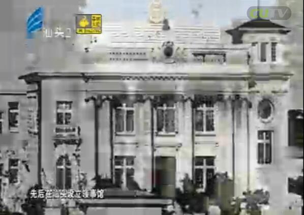 潮汕风 旧汕头的领事馆 2016-12-05