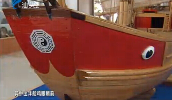 潮汕风 2016-05-16 红头船