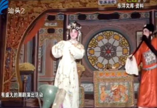 潮汕风 研究潮剧的日本学者田仲一成 2016-05-30