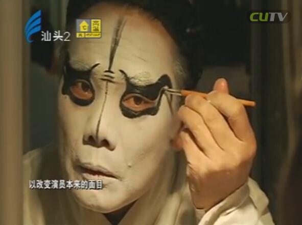 潮汕风 潮剧行当之四 净篇 2016-08-22