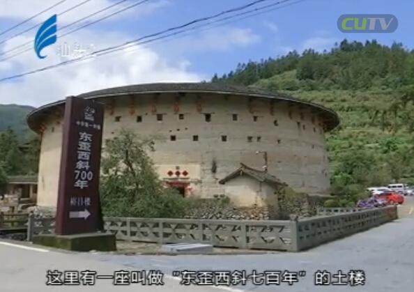 青山秀水土楼群 2016-09-17
