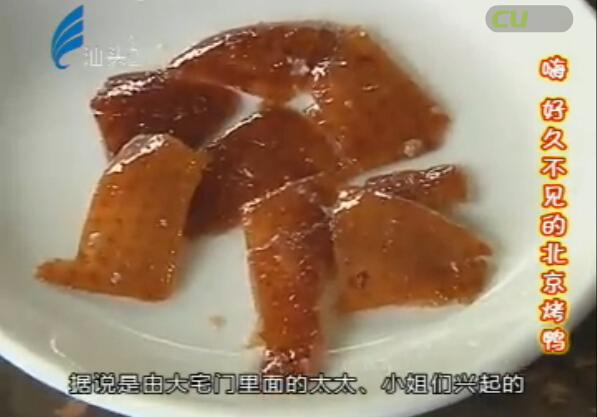 嗨 好久不见的北京烤鸭