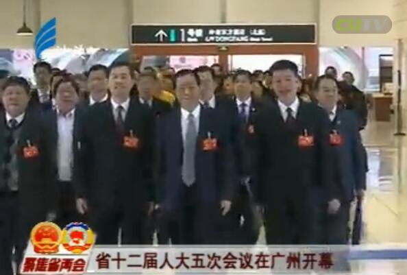省十二届人大五次会议在广州开幕 2017-1-19