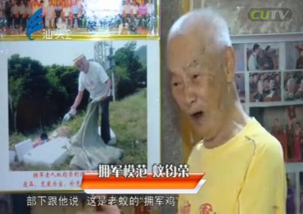 八旬老人精神可嘉 三十三年深情拥军 2017-10-01
