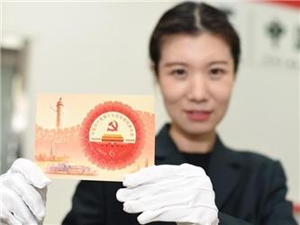 十九大纪念邮票发行