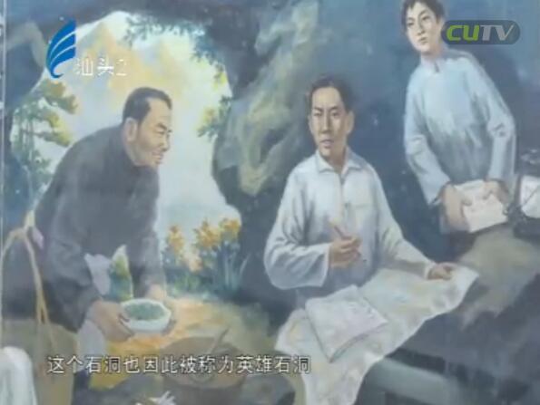 革命旧址大南山 红色精神代代传 2017-10-06