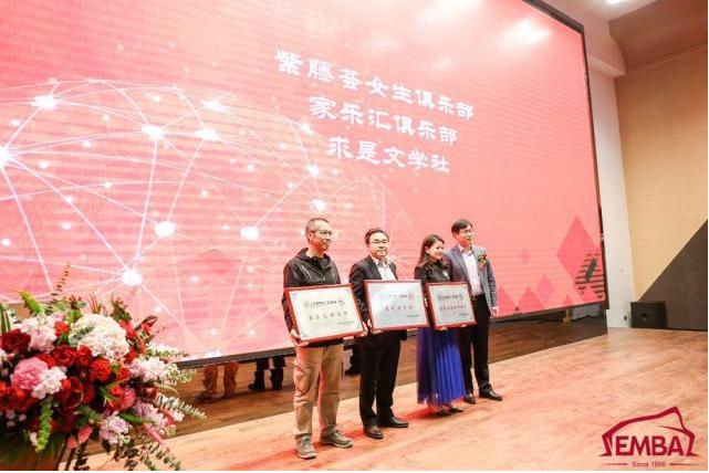 """中国人民大学EMBA首个文学俱乐部——""""求是文学社""""授牌成立"""