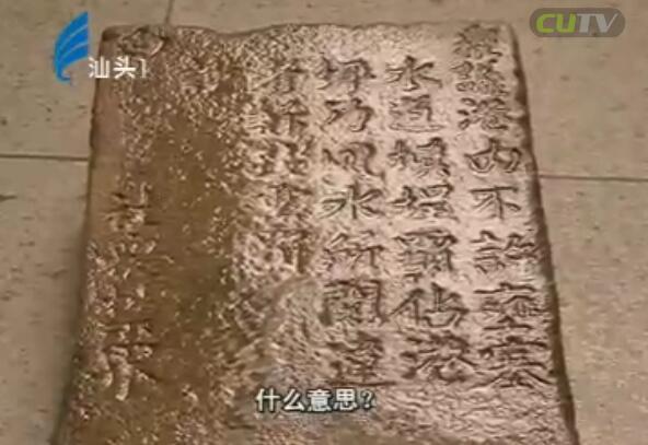 樟林古港出土珍贵石碑 2017-2-20