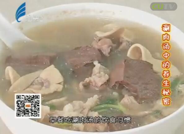 涮肉汤中的养生秘密 2017-03-15