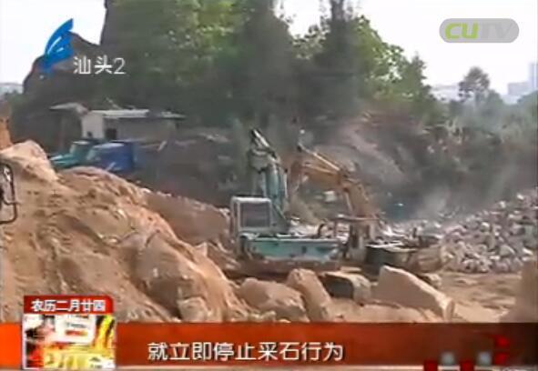 开山采石水土流失 危急广电设施安全