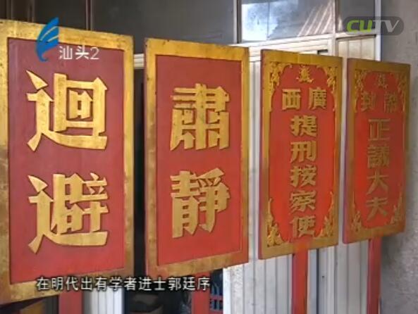南阳郭氏多人杰 大夫祖祠声明扬 2017-3-22