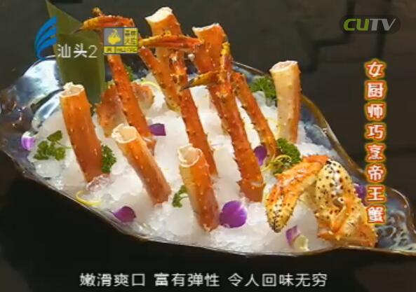 女厨师巧烹帝王蟹 2017-03-06