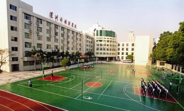 深圳外国语学校