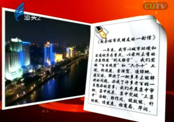创文周年公开信 发展惠民催奋进