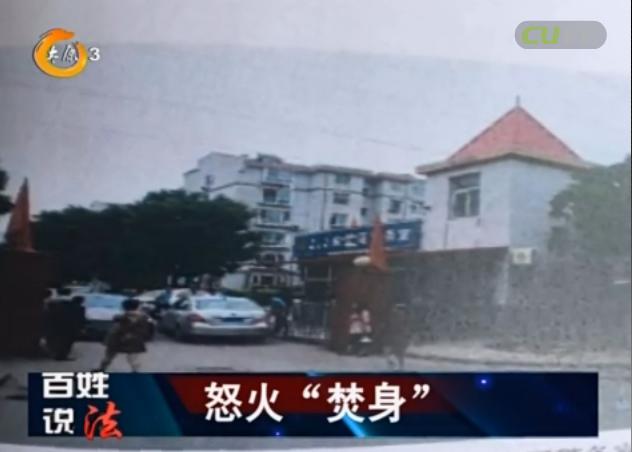 """百姓说法 2017-05-09 怒火""""焚身"""""""
