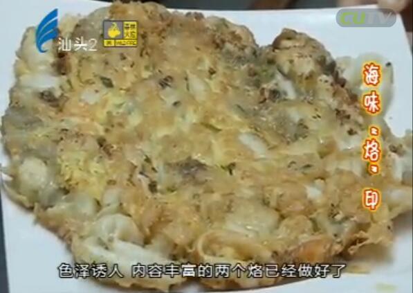 """美食潮 05-30 海味""""烙""""印"""