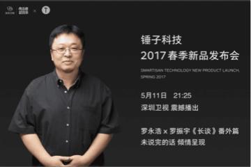 锤子科技春季新品发布会电视首秀