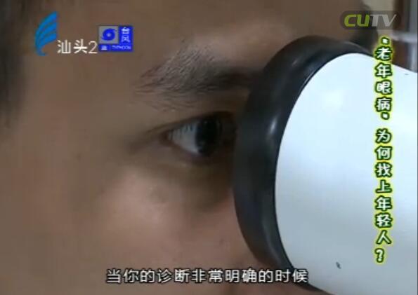 """""""老年眼病""""为何找上年轻人? 2017-06-11"""