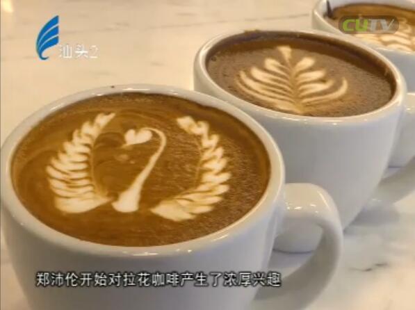 研究拉花咖啡 创作杯中艺术 2017-06-21