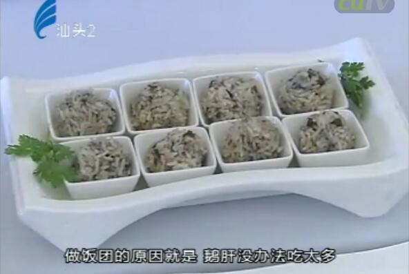 美食潮 鹅肝饭团