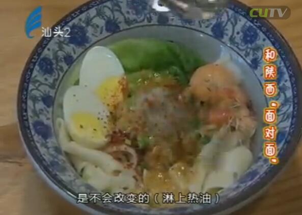 """美食潮 07-06 和陕西""""面对面"""""""
