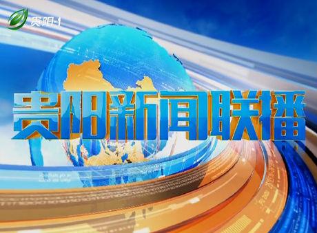 贵阳新闻联播2017年8月21日