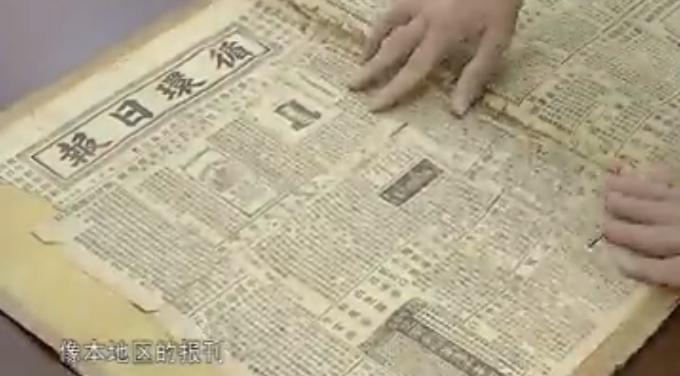 故纸堆藏开埠史 旧报刊显新价值 2017-08-31
