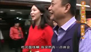 美食三城记 厦门篇一 2017-09-14