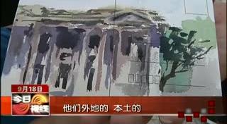 绘汕头老埠 展今昔风采 2017-09-18