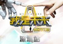 无人机飞行秀、小蜘蛛机器人比赛 我是未来科技巡展走进深圳校园