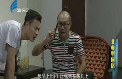 厝边头尾 2017-09-05 非典型同居