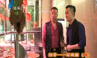 纽带——《深圳篇》(三) 2017-09-07
