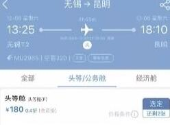 """系统维护致机票""""白菜价"""" 东航称订单有效"""
