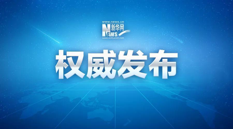 中国煤炭科工集团有限公司原党委书记、董事长王金华被查
