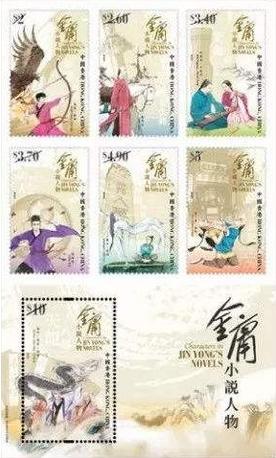 香港邮政将发行金庸小说人物特别邮票