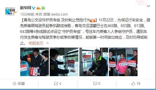 青岛公交设守护员专座 及时制止危险行为
