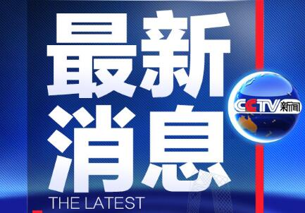 检察机关依法对王晓光案、张少春案提起公诉