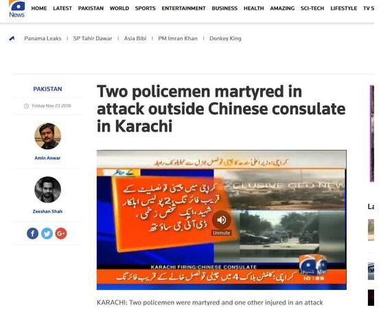 中国驻卡拉奇领事馆遭多名武装分子袭击 致2死1伤