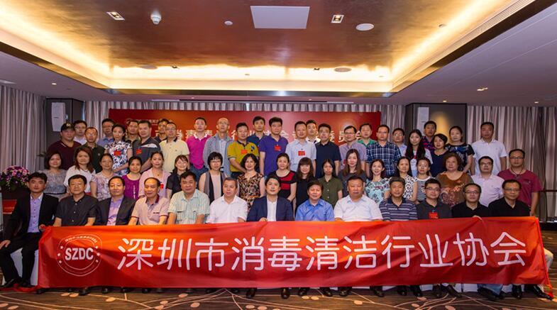 深圳市消毒清洁行业协会