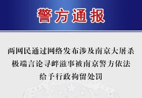 两名网民发布涉及南京大屠杀极端言论 被警方行拘