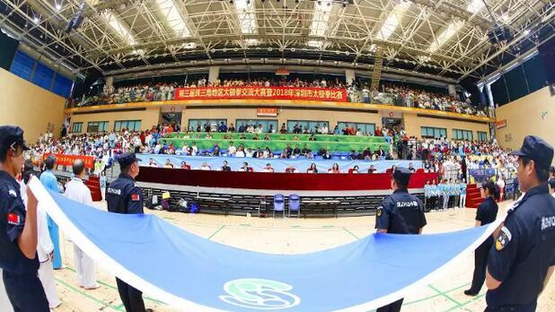 第三屆珠三角太極拳交流大賽開幕