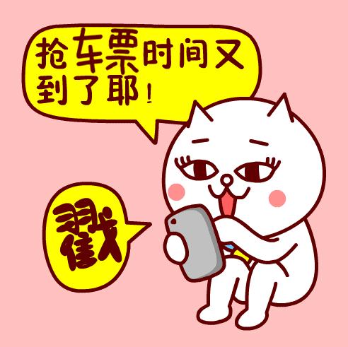 """2019年春运火车票23日起开售 """"三种方式""""提高抢票成功率"""