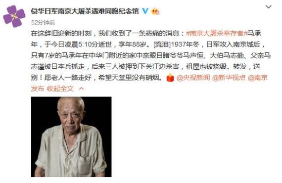南京大屠杀幸存者马承年31日凌晨去世 享年88岁