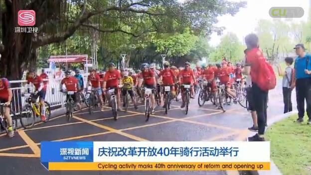 庆祝改革开放40年骑行活动举行
