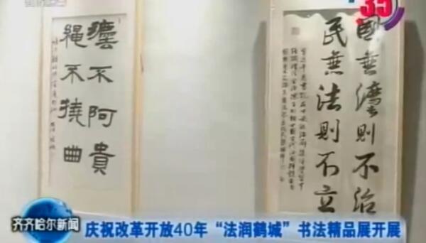 """""""法润鹤城""""书法精品展开展"""