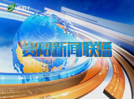 贵阳新闻联播 2018年3月1日
