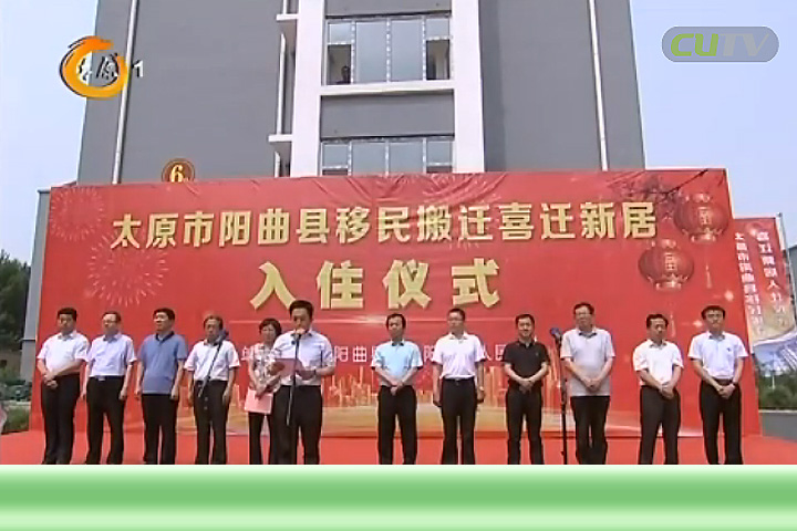 市领导出席阳曲县移民搬迁喜迁新居入住仪式